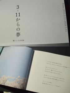 『3.11からの夢』いろは出版